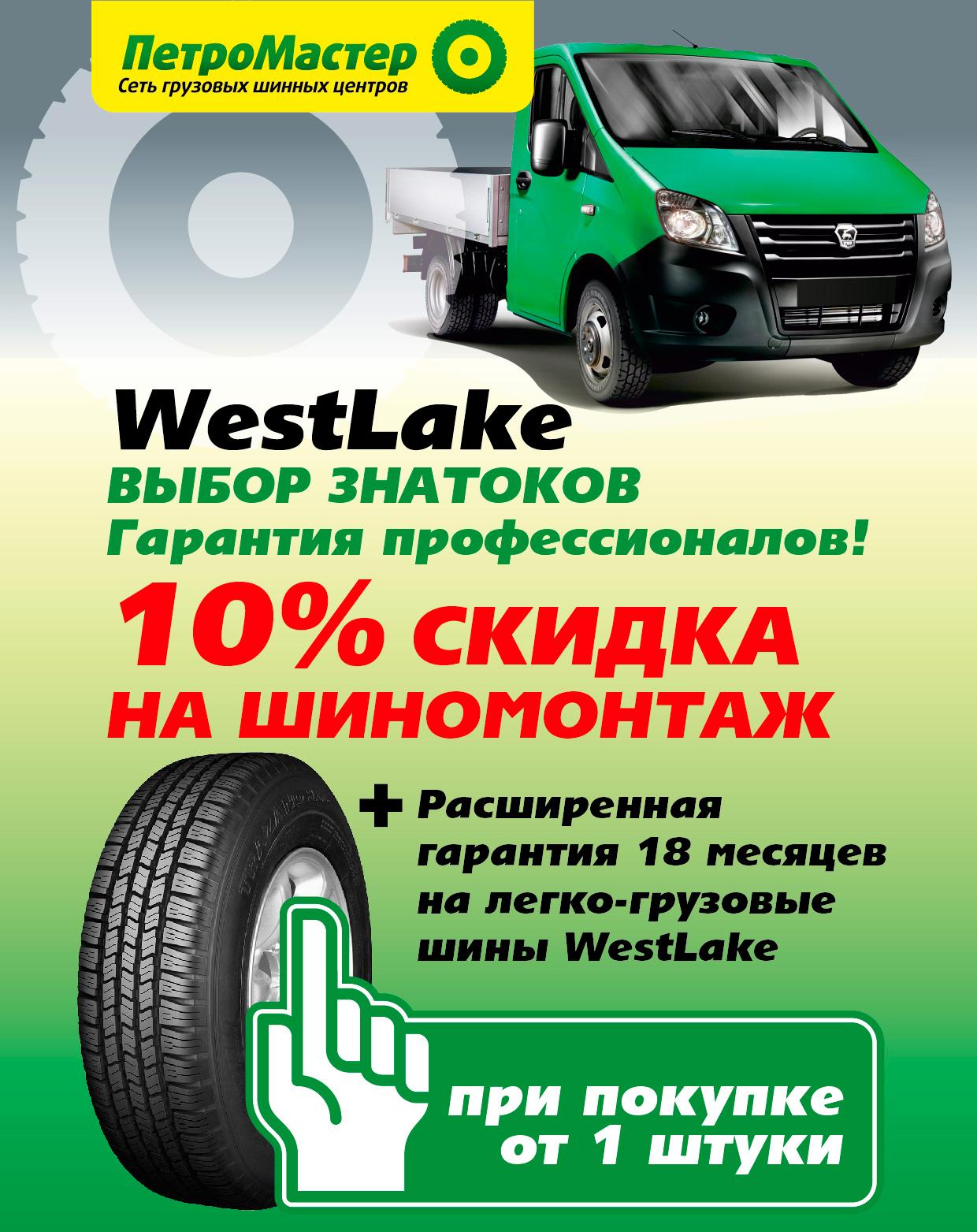 Скидка 10% на услуги шиномонтажа при покупке легкогрузовой шины WestLake