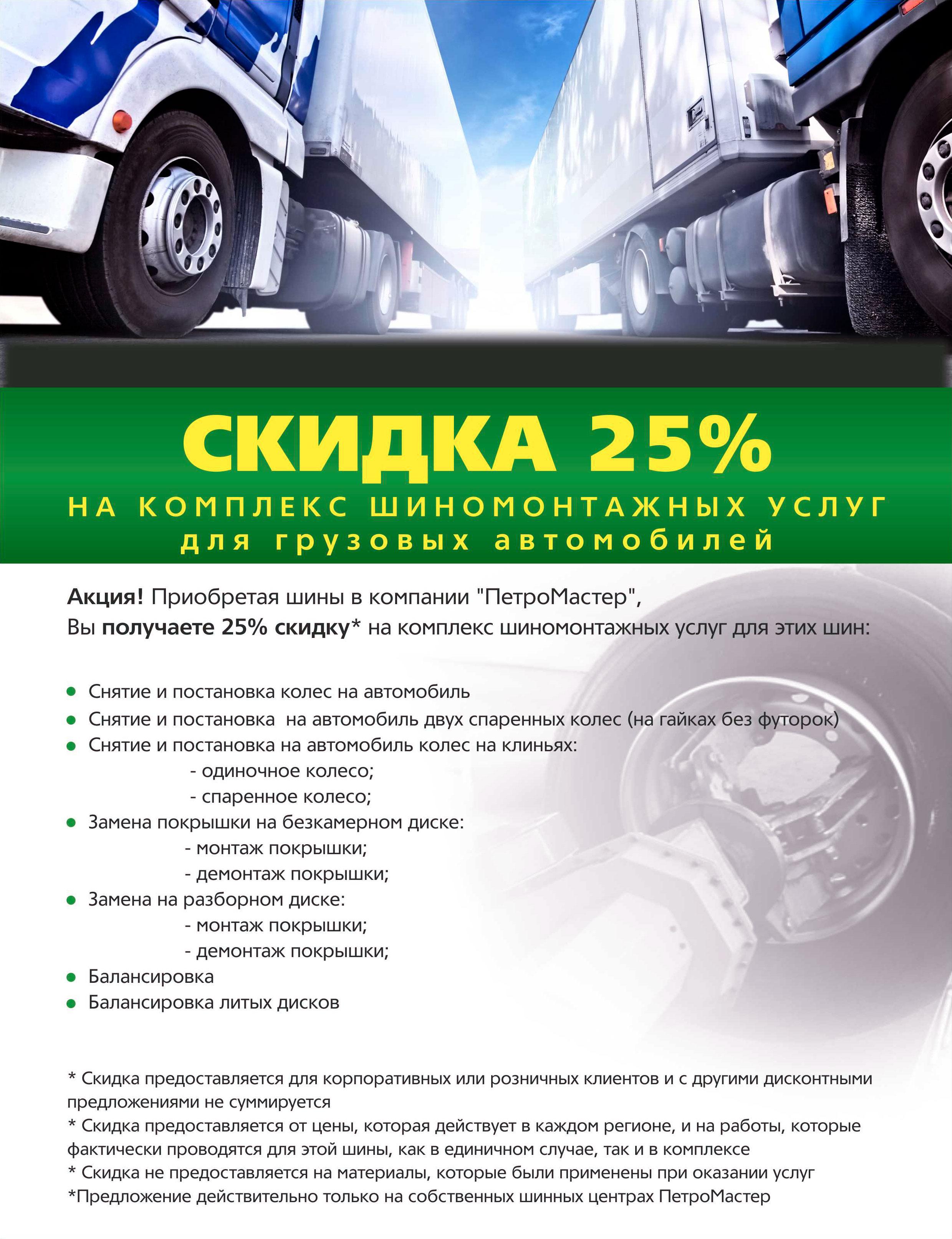 Скидка 25% на услуги шиномонтажа